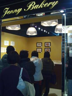 jennys cookies in hong kong Jenny bakery (珍妮曲奇) is a popular bakery in hong kong specializing in butter cookies they have branches in tsim sha tsui ( 尖沙咀) and sheung wan (香港上環)  since we are staying in sheung wan area, we visited the sheung wan store as it's easier for us to carry the cookies back.